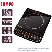 SAMPO聲寶IH變頻電磁爐KM-SJ12T