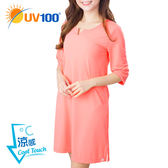 UV100 防曬 抗UV-涼感V領舒適連身裙素色-女