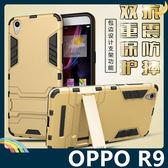 OPPO R9 變形盔甲保護套 軟殼 鋼鐵人馬克戰衣 防滑防摔 全包帶支架 矽膠套 手機套 手機殼 歐珀