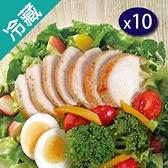 義式輕食沙拉舒肥雞胸肉130G 包x10 ~愛買冷藏~