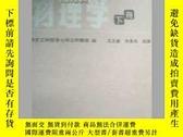 二手書博民逛書店罕見物理學【上中下三冊Y19658 南京工學院等七所工科院校 高