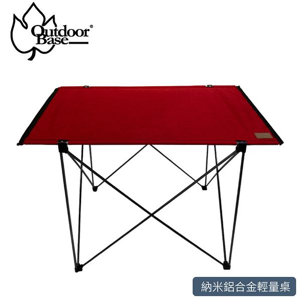 【OutdoorBase 納米鋁合金輕量桌《夕陽紅》】25858/戶外桌/摺疊桌/露營桌/戶外餐桌
