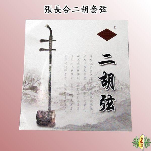 [網音樂城] 二胡弦 張長合 南胡弦 二胡 琴弦 套弦 Erhu String (兩套4條)