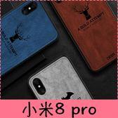 【萌萌噠】Xiaomi 小米 8 Pro螢幕指紋版 經典復古布紋麋鹿保護套 全包磨砂絨布手感牛仔布紋 手機殼