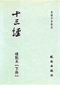 十三經(2冊合售)