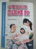 【書寶二手書T8/親子_CVQ】小學生功課應該這樣教_吳敏琪, 宋宰煥