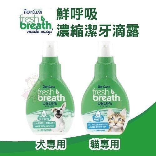 *WANG*鮮呼吸 Fresh breath 濃縮潔牙滴露 (犬用 / 貓用) 2.2oz 幫助提升口氣清新