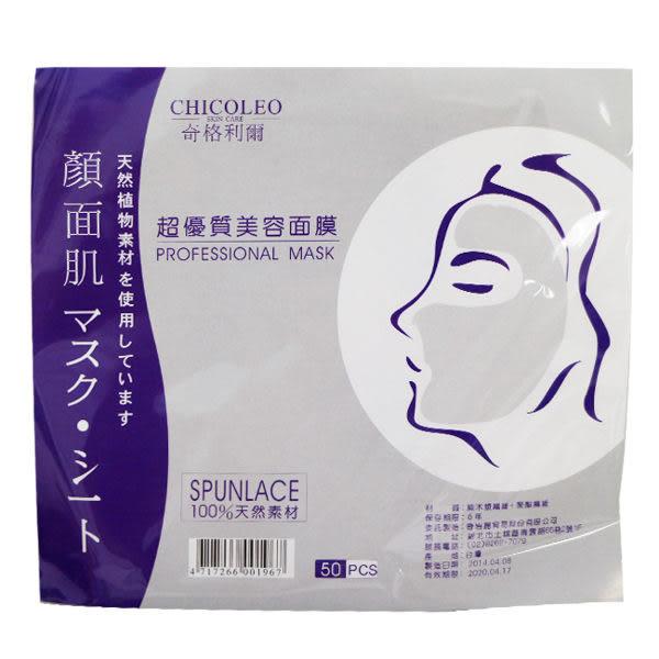 奇格利爾顏面肌超優質美容面膜(乾式) 50片/包