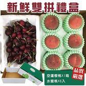 【果之蔬-全省免運】雙併禮盒組-美國水蜜桃X6顆+美國櫻聎9.5RX600g±10%