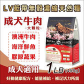 買5包送1包- LV藍帶無穀濃縮天然狗糧1LB(450g) - 成犬-大顆粒 (牛肉+膠原蔬果)