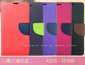 加贈掛繩【陽光撞色可站立】 華碩 ZenFone2 ZE500CL 5吋 Z00D 皮套手機套側翻套側掀套保護殼