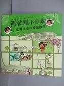 【書寶二手書T3/旅遊_POS】西拉雅小步旅-吃喝玩樂的旅遊散策