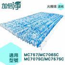 【4片】加倍淨 光觸媒濾網 適用大金DAIKIN MC757 MC706SC 濾網