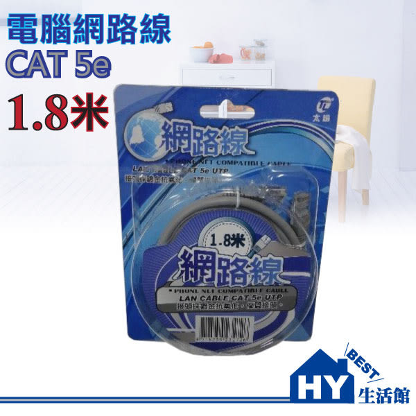 1.8米電腦網路線 網路傳輸線 寬頻線CAT 5e