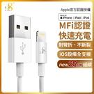 蘋果MFi認證 D8 Lightning 8pin 傳輸充電線(20cm短線)