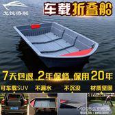 釣魚船 摺疊船塑料船車載組合船路亞釣魚艇便攜拼接船分體組裝船小船 1995生活雜貨NMS