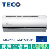 TECO東元4-5坪1級MA22IC-HS/MS22IE-HS變頻冷專分離式冷氣_含配送到府+標準安裝【愛買】