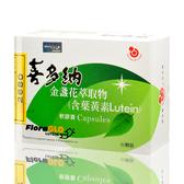 喜多納 金盞花萃取物軟膠囊 60粒裝【媽媽藥妝】(含葉黃素)