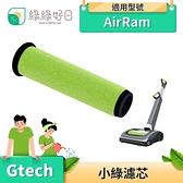 綠綠好日 小綠 吸塵器 濾芯 適用 英國 小綠 Gtech AirRam AR24(二代專用)