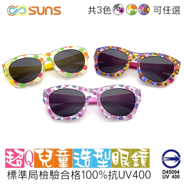 MIT兒童墨鏡 小花造型 檸檬造型 太陽眼鏡 超卡哇已 標準局檢驗合格 抗UV400