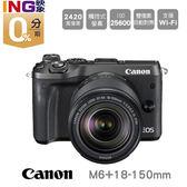 【24期0利率】平輸貨 Canon EOS M6  + 18-150mm KIT組 保固一年
