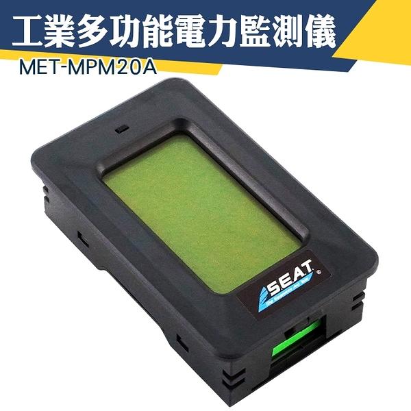 「儀特汽修」電壓監測儀 MET-MPM20A 電度表 電壓電流表 功率計 功率測試 兆歐表 電度表