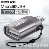 轉接頭OTG安卓手機轉換USB2.0連接U盤數據線鼠標鍵盤套裝 漾美眉韓衣