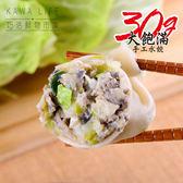 巧活頂級烏骨雞手工水餃750g/25粒/包