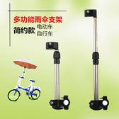 加厚不銹鋼電動自行車雨傘支架傘撐傘夾撐傘架雨傘撐太陽傘架