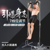 單杠家用室內引體向上器多功能健身器材兒童成人增高拉伸桿架雙杠igo『韓女王』