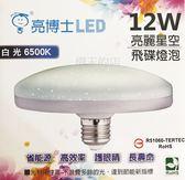 【燈王的店】亮博士 LED 12W星空飛碟燈泡  E27燈頭 全電壓 白光/黃光  ☆ LED-E27-12W-FD