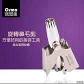Osmo 我思美 鼻毛剪 (壓放式旋轉鼻毛剪) / Osmo nose hair trimmer