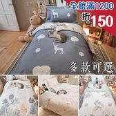 涼夏風  D2雙人床包雙人被套4件組  多種花色  台灣製造  100%純棉 棉床本舖
