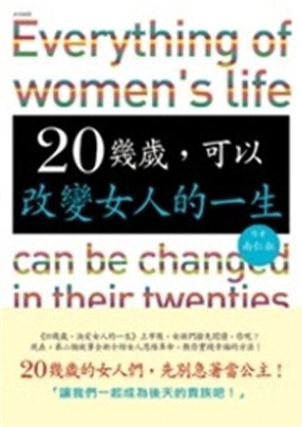 (二手書)20幾歲,可以改變女人的一生-生活工廠05