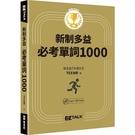 New TOEIC新制多益必考單詞1000(QR code+mp3雙音檔.附遮色