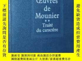二手書博民逛書店法語原版書罕見Oeuvres de mounier, tome
