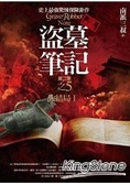 盜墓筆記第二季(5)(大結局I)(全新書衣典藏版)