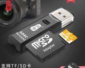 高速讀卡器多合一萬能sd卡轉換器內存ms卡迷你tf卡多功能通用 創時代3C館