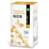 愉芯茶(30包)【台灣優杏】(10/31前,一次買2盒+送6包)