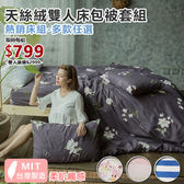 [SN]※多款任選※驚喜價↘細磨毛天絲絨5x6.2尺雙人床包+被套+枕套四件組-台灣製/雲絲絨