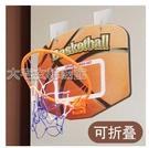 籃球架可折疊籃球架壁掛式籃板免打孔家用投籃玩具室內兒童懸掛投籃筐YJT 快速出貨