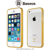 ☆愛思摩比☆BASEUS 倍思 APPLE iPhone 5/5S 特設版金彩系列金屬邊框組 鋁合金框 含兩個底殼