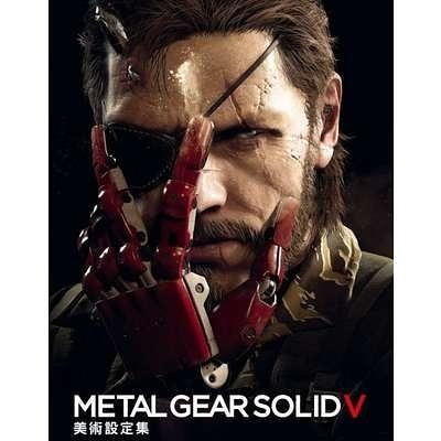 Metal Gear SolidⅤ美術設定集