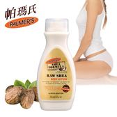 Palmers帕瑪氏 天然乳木果油緊緻保濕乳液250ml(緊緻肌膚 展現彈性活力 鎖水保濕 )