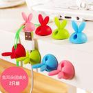 (顏色隨機)兩只裝 理線器 固線器 集線器 兔耳朵 可愛 繞線器