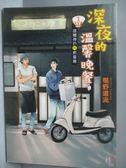 【書寶二手書T1/翻譯小說_NNT】深夜的溫馨晚餐1-故鄉神戶與煎蛋捲_椹野道流