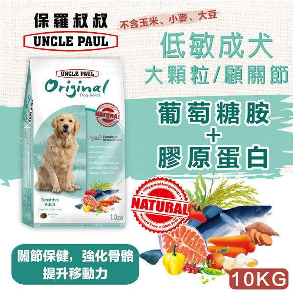 保羅叔叔田園生機狗食 - 低敏成犬 / 大顆粒 / 顧關節 - 10KG