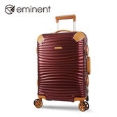 【EMINENT雅仕】歐風獨特幾何時尚鋁合金細密框PC旅行箱 行李箱_20吋