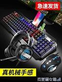 機械鍵盤 新盟機械手感鍵盤鼠標套裝有線耳機三件套電競吃雞游戲專用 快速出貨