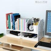 家用桌面整理置物架辦公電腦桌上小書架簡易學生多功能收納架簡約YYJ 育心小賣館